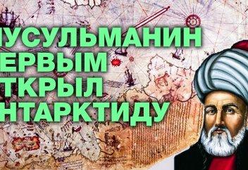 КАРТА ПИРИ-РЕИСА ПОРАЗИЛА ВСЕХ!