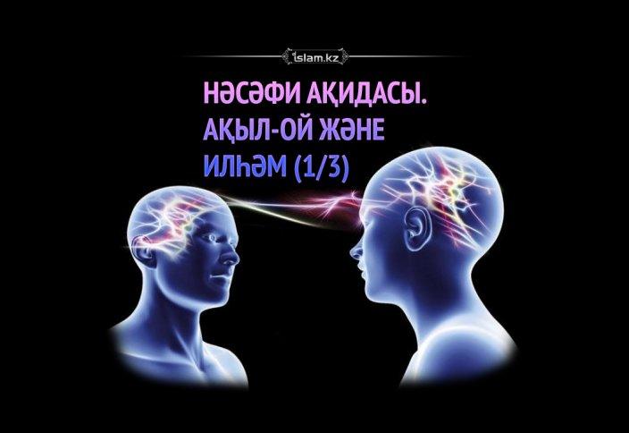 НӘСӘФИ АҚИДАСЫ. Ақыл-ой және илһәм (1/3)