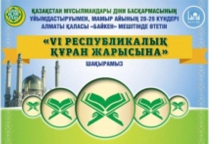 Казахстан: «VI Республиканский конкурс чтецов Корана»