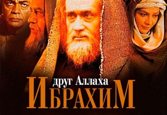 Пророк Ибрахим (мир ему) друг Аллаха [худ.фильм]