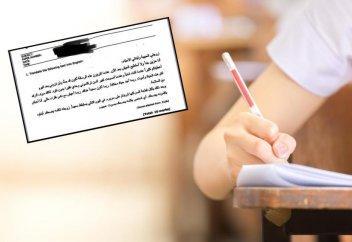 Разные: Мальтийских школьников на экзамене по арабскому языку заставили переводить предсмертную записку