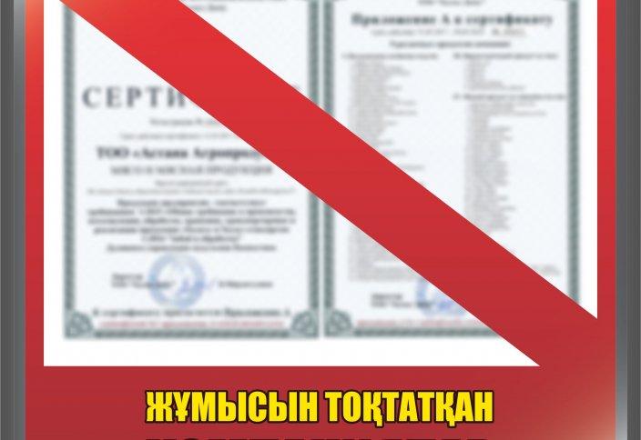 44 кәсіпорынның «Халал Даму» мекемесімен арадағы келісімшарты тоқтады (тізім)