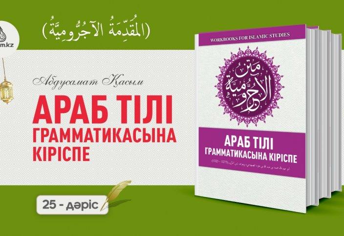 """Aраб тілі грамматикасы, 25 дәріс (المقدمة الآجُرّومية): """"Зонна және оның туыстары"""" (үшінші бөлім)) - Абдусамат Қасым"""