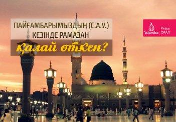 Пайғамбарымыздың (с.а.у.) кезінде Рамазан қалай өткен?