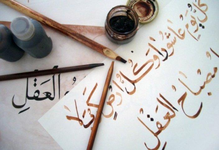 Бүгін – араб тілі күні