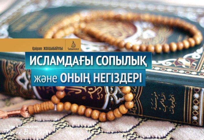 Исламдағы сопылық және оның негіздері
