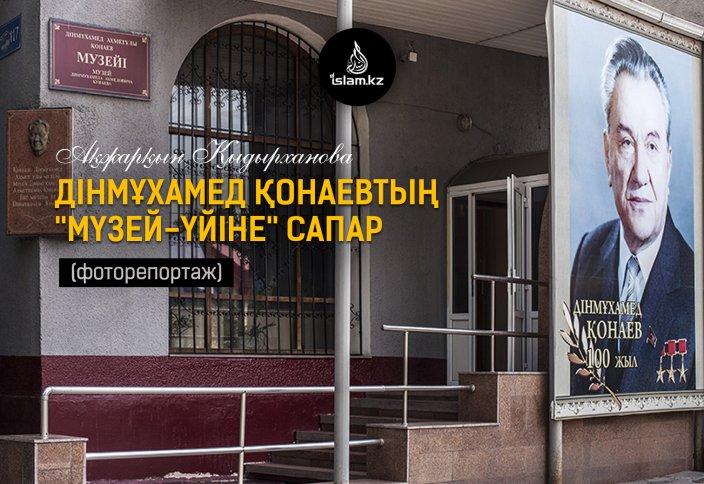 """Дінмұхамед Қонаевтың """"мүзей-үйіне"""" сапар (фоторепортаж)"""