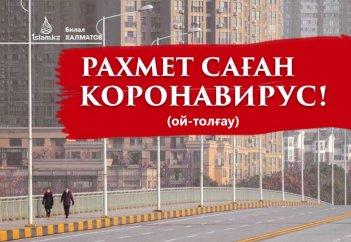 РАХМЕТ САҒАН, КОРОНАВИРУС!