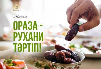 ОРАЗА - РУХАНИ ТӘРТІП!