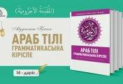 АРАБ ГРАММАТИКАСЫ, 14-дәріс (المقدمة الآجُرّومية): әл-Жәуәзим 2