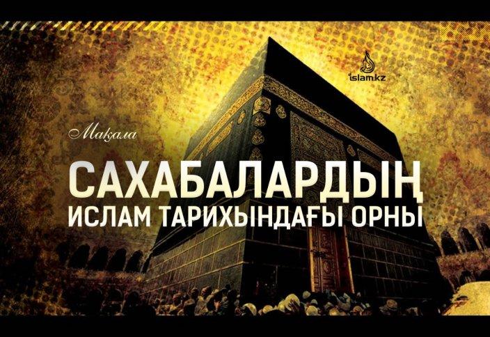 Сахабалардың Ислам тарихындағы орны