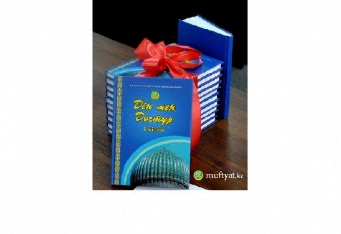ДІН МЕН ДӘСТҮР САБАҚТАСТЫҒЫ НЕМЕСЕ ҚАЗАҚТЫҢ АҚИДАСЫ (кітап)