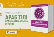 """Араб тілі грамматикасы, 17 дәріс: """"әл-Мүбтәдә"""" (бастауыш) 1 бөлім."""