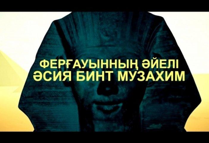 Ферғауынның әйелі - Әсия бинт Музахим | trailer 2019 [uhd]