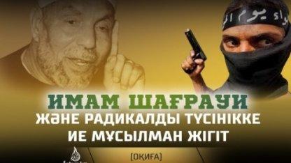 Имам Шағрауи және радикалды түсінікке ие мұсылман жігіт (оқиға)