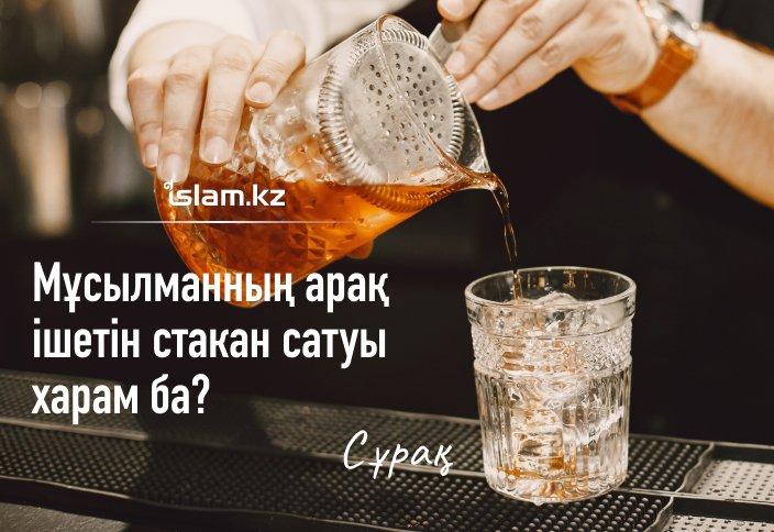 Мұсылманның арақ ішетін стакан сатуы харам ба?