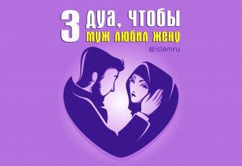 3 дуа, чтобы муж любил жену