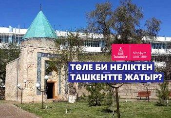 Төле би неліктен Ташкентте жатыр?