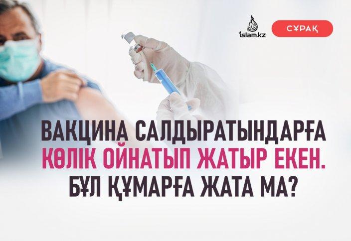 Вакцина салдыратындарға көлік ойнатылып жатыр екен. Бұл құмар ойынына жата ма?