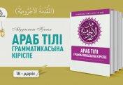 """Араб тілі грамматикасы, 18 дәріс: Есімдік түрінде келген """"мүбтәда"""" (2 бөлім)"""