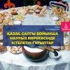 Қазақ салты бойынша Наурыз мерекесінде істелетін ғұрыптар