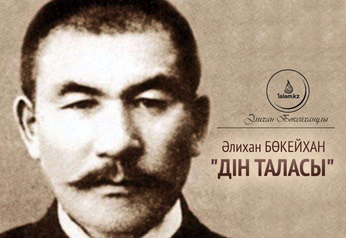 """Әлихан Бөкейхан """"Дін таласы"""""""