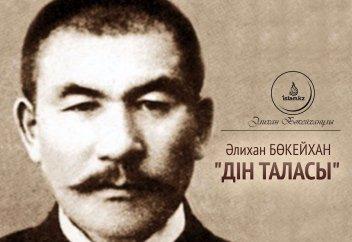 """Әлихан Бөкейхан: """"Дін таласы"""" (аударма)"""