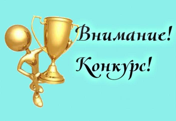 Новый конкурс от молодежного объединения «7мое поколение»