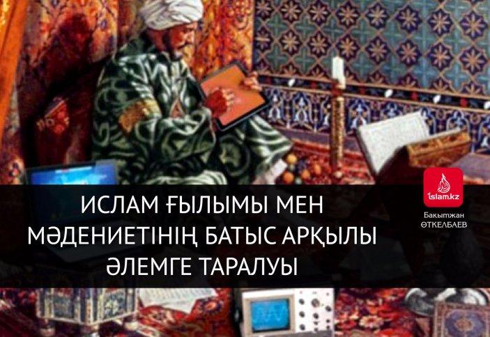 Ислам ғылымы мен мәдениетінің Батыс арқылы әлемге таралуы