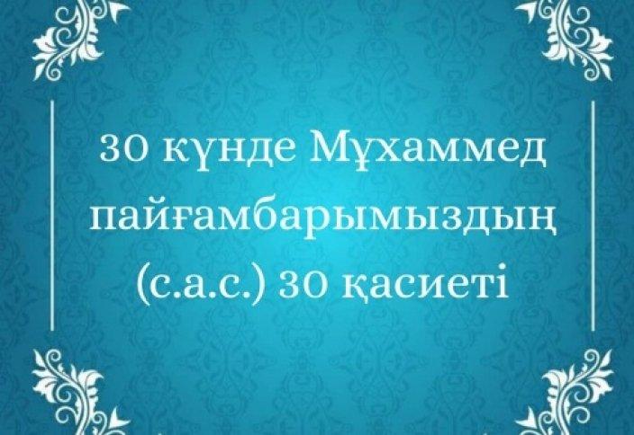 30 күнде Мұхаммед пайғамбарымыздың (с.а.с.) 30 қасиеті.