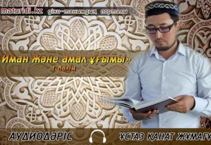 """""""Иман және амал ұғымы"""" 1 бөлім"""