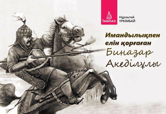 Имандылықпен елін қорғаған Биназар Ақеділұлы