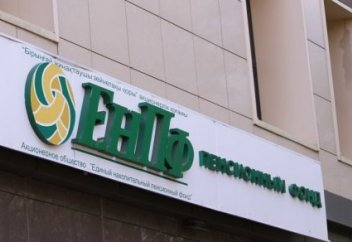 7,5 миллиарда долларов пенсий казахстанцев можно передать частным компаниям - эксперты