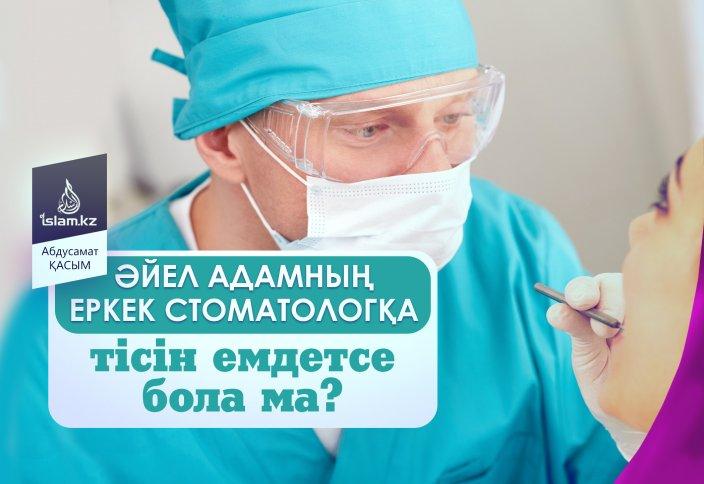 Әйел адамның еркек стоматологқа тісін емдетуіне бола ма?