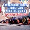 Ханафи мәзхабындағы адамның басқа мәзхабтағы адамға ұюына бола ма?