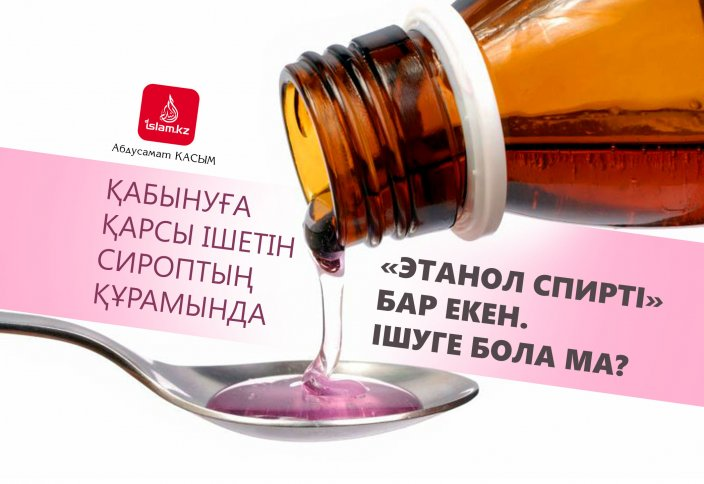 Қабынуға қарсы ішетін сироптың құрамында «этанол спирті» бар екен. Ішуге бола ма?