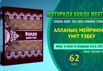 Ақида дәрісі, 62 тарау: Алланың кешірімінен үміт үзбе - Абдусамат Қасым