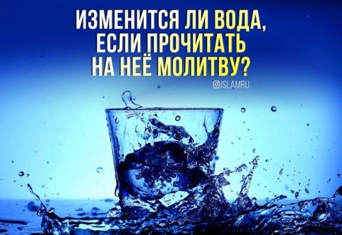 Измениться ли вода, если прочитать на неё молитву?