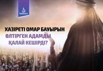 Хазіреті Омар бауырын өлтірген адамды қалай кешірді?