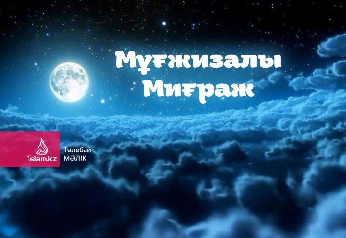 Мұғжизалы Миғраж