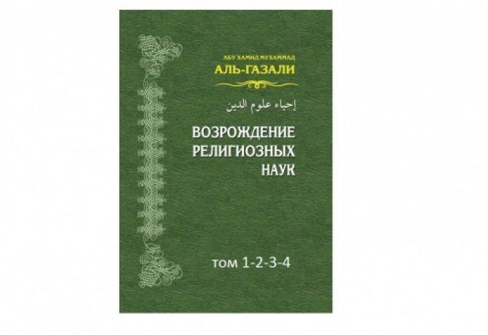 Возрождение религиозных наук (кітап)