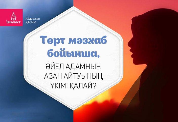 Төрт мәзхаб бойынша, әйел адамның азан айтуының үкімі қандай?