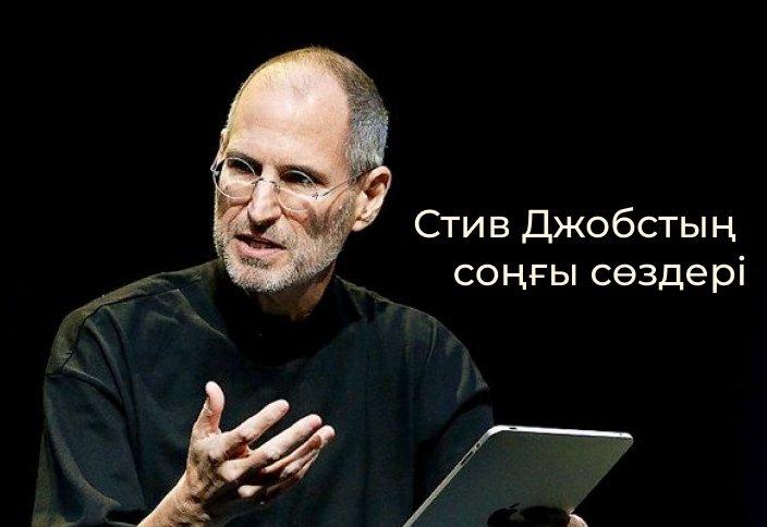 Стив Джобстың соңғы сөздері