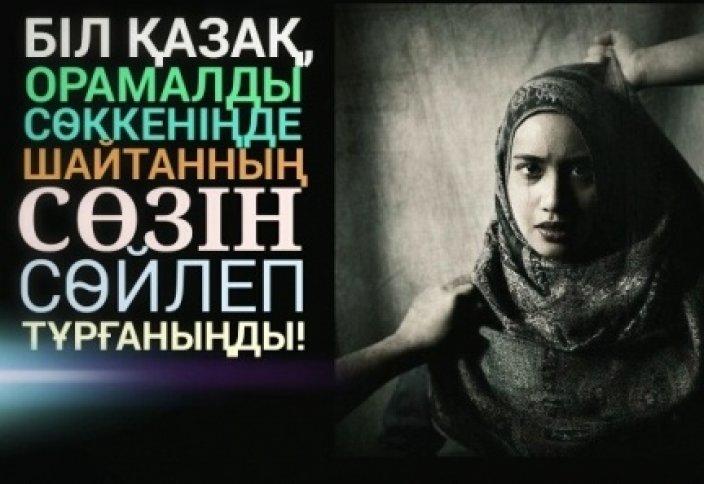 СӨКПЕҢДЕР ХИДЖАБТАҒЫ АРУЛАРДЫ - Дидар ҚАМИЕВ