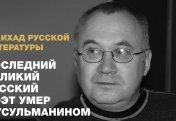 Последний знаменитый русский поэт умер мусульманином