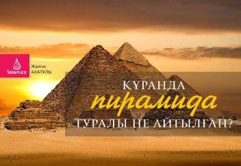 Құранда пирамида туралы не айтылған?