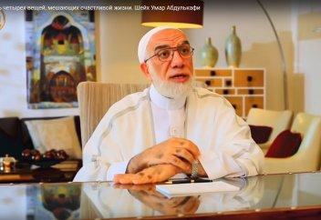 Остерегайтесь четырех вещей, мешающих счастливой жизни - Шейх Умар Абдулькафи