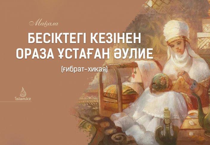 Бесіктегі кезінен ораза ұстаған әулие (ғибрат-хикая)