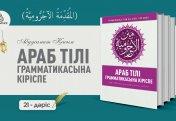 """Араб тілі грамматикасы, 21 дәріс (المقدمة الآجُرّومية): """"Кә́нә"""" және оның туыстары (2 бөлім)"""