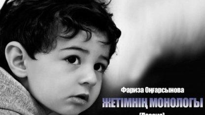 Жетімнің монологы | Фариза Оңғарсынова